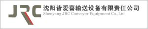 JRC 中国工場