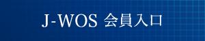 J-WOS 会員入口