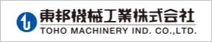 東邦機械工業株式会社